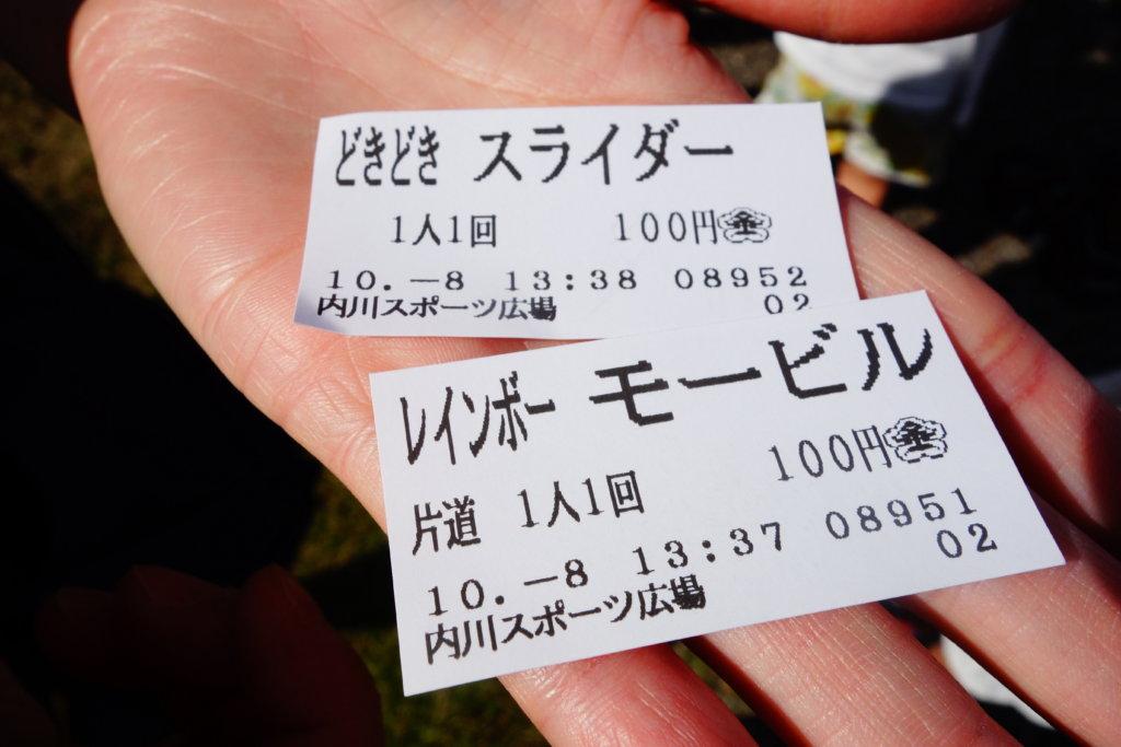 内川スポーツ広場 チケット