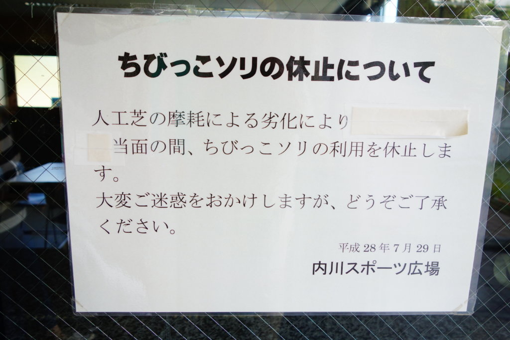 内川スポーツ広場 ちびっこソリ