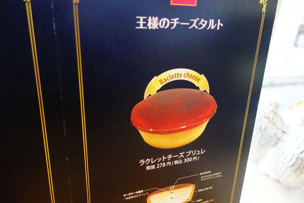 焼きチーズタルト専門店フランベ ランキング