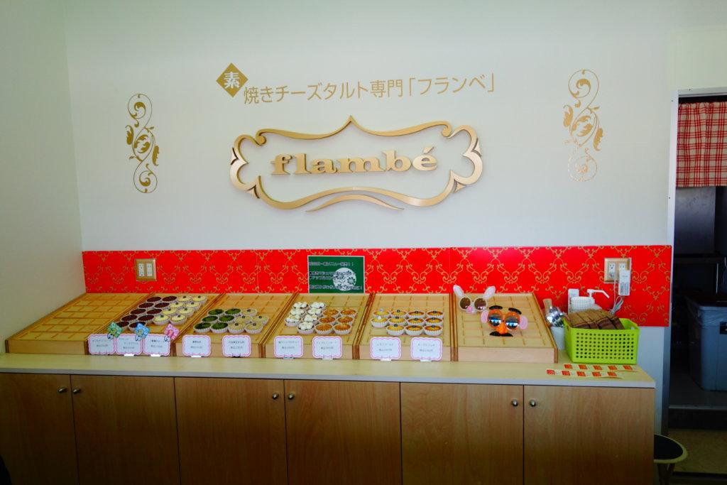 焼きチーズタルト専門店フランベ 看板