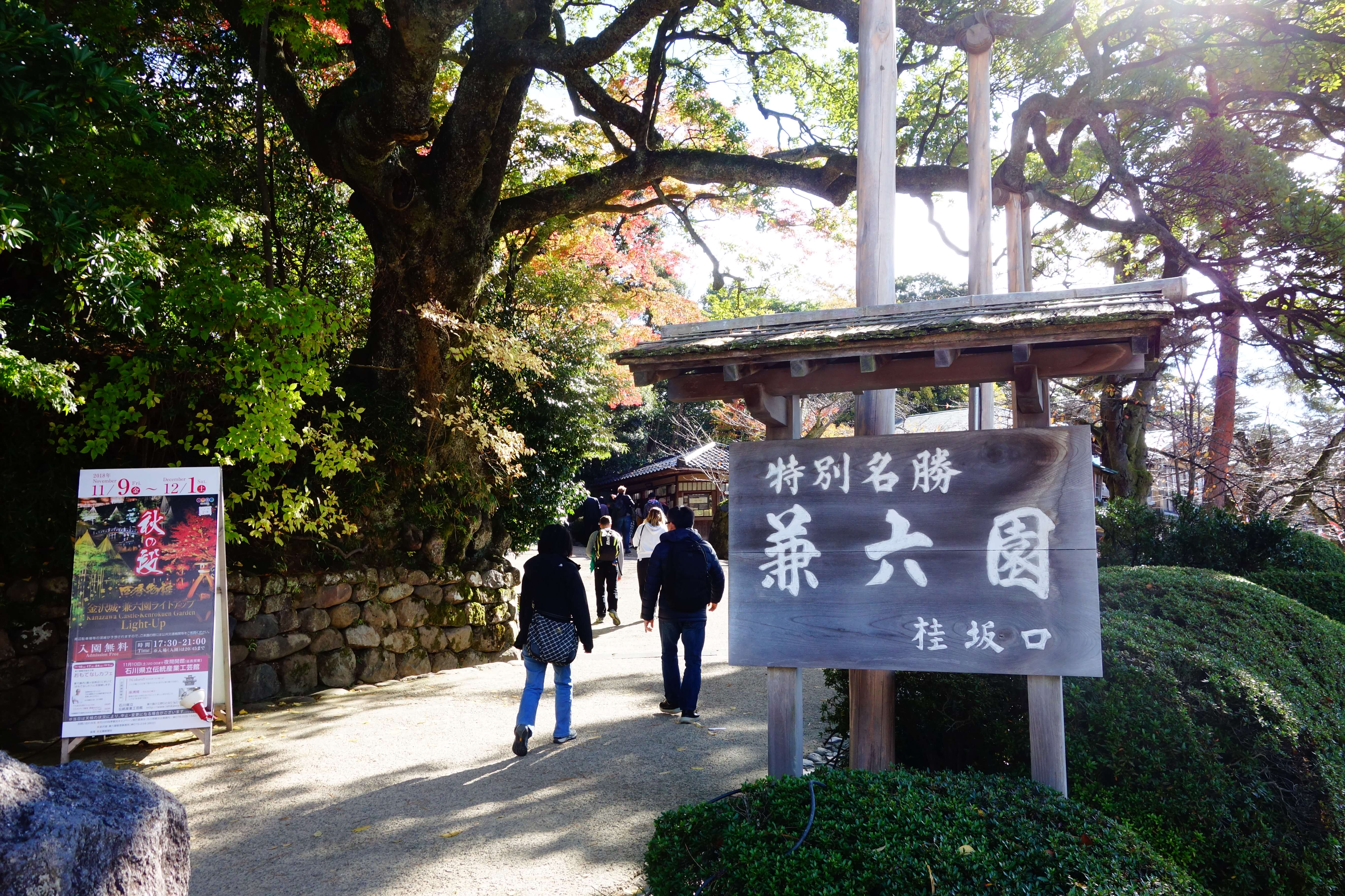 【まとめ】石川県金沢市の兼六園周辺おすすめ観光スポット11選!