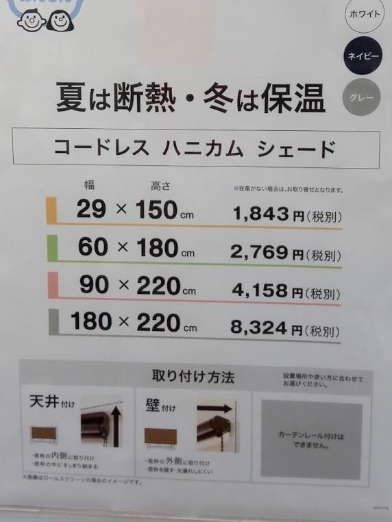 サイズとお値段