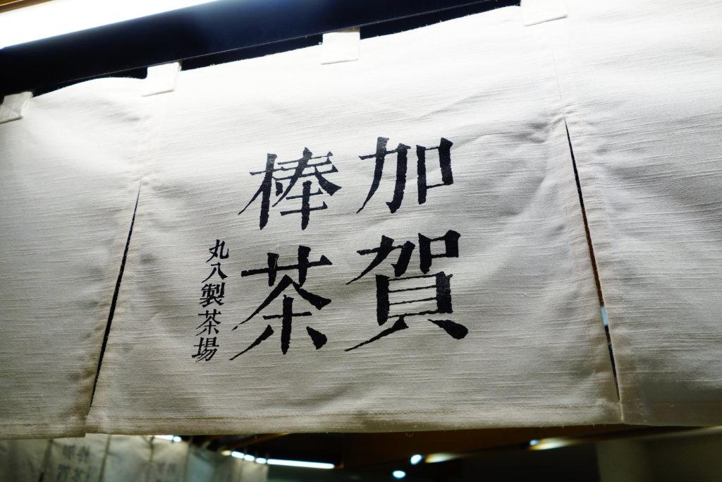丸八製茶場 駅内