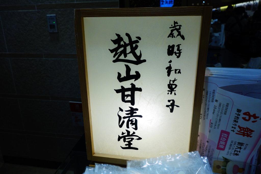 越山甘清堂の看板