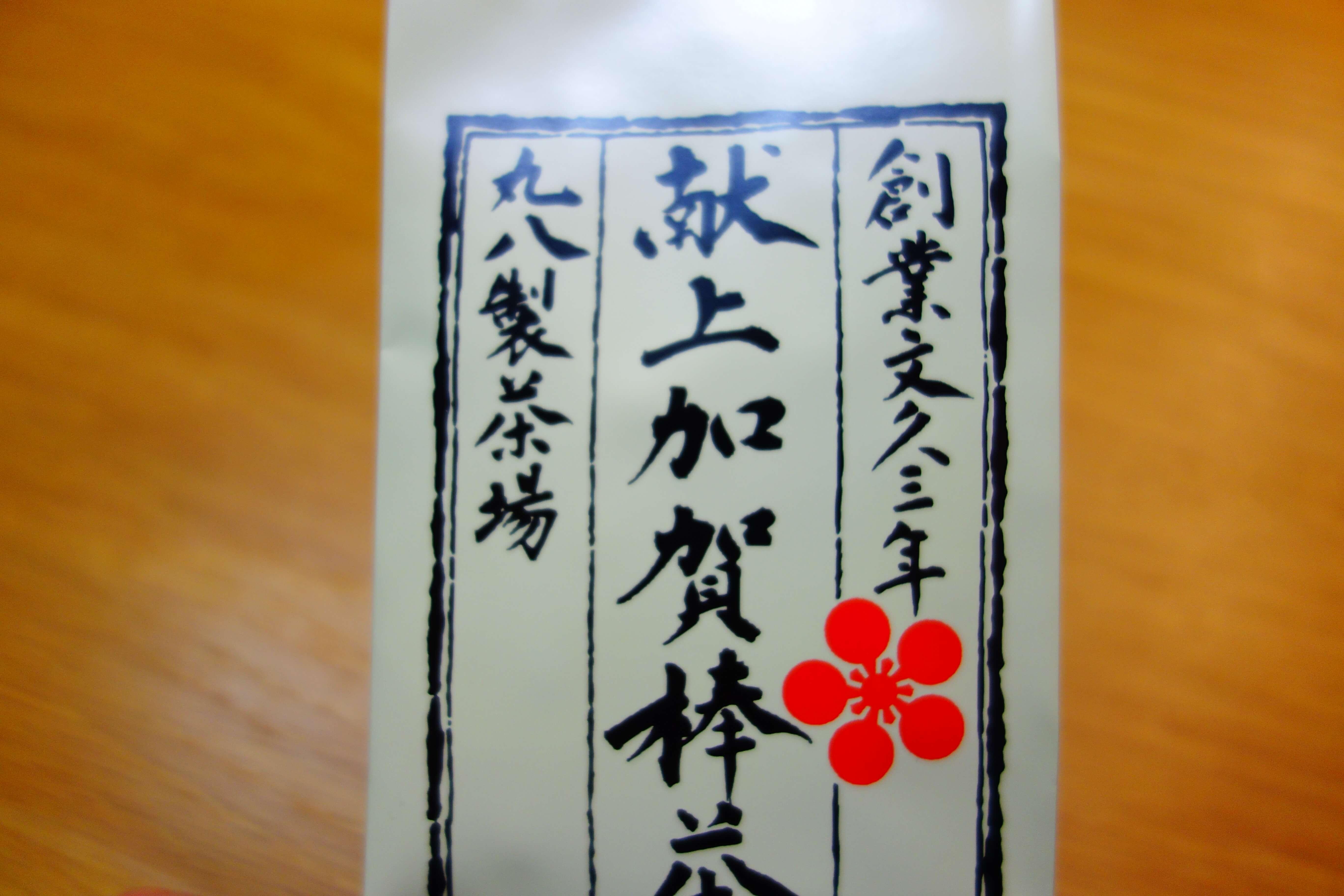 丸八製茶場|金沢駅で買える!昭和天皇に献上された加賀棒茶がお土産におすすめ