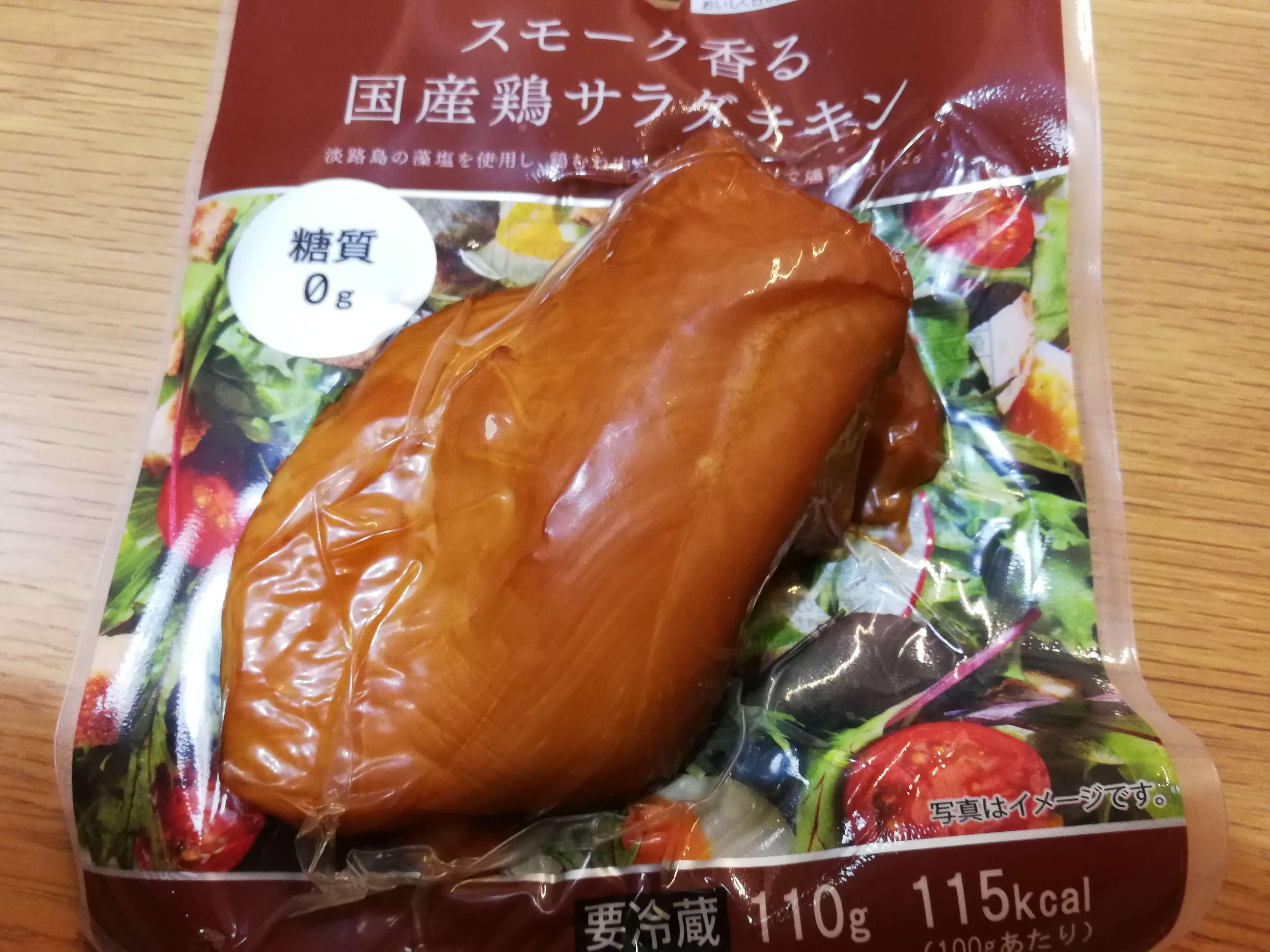 ファミリーマート|スモーク香る国産鶏サラダチキンのお酒のおつまみ感がサイコー