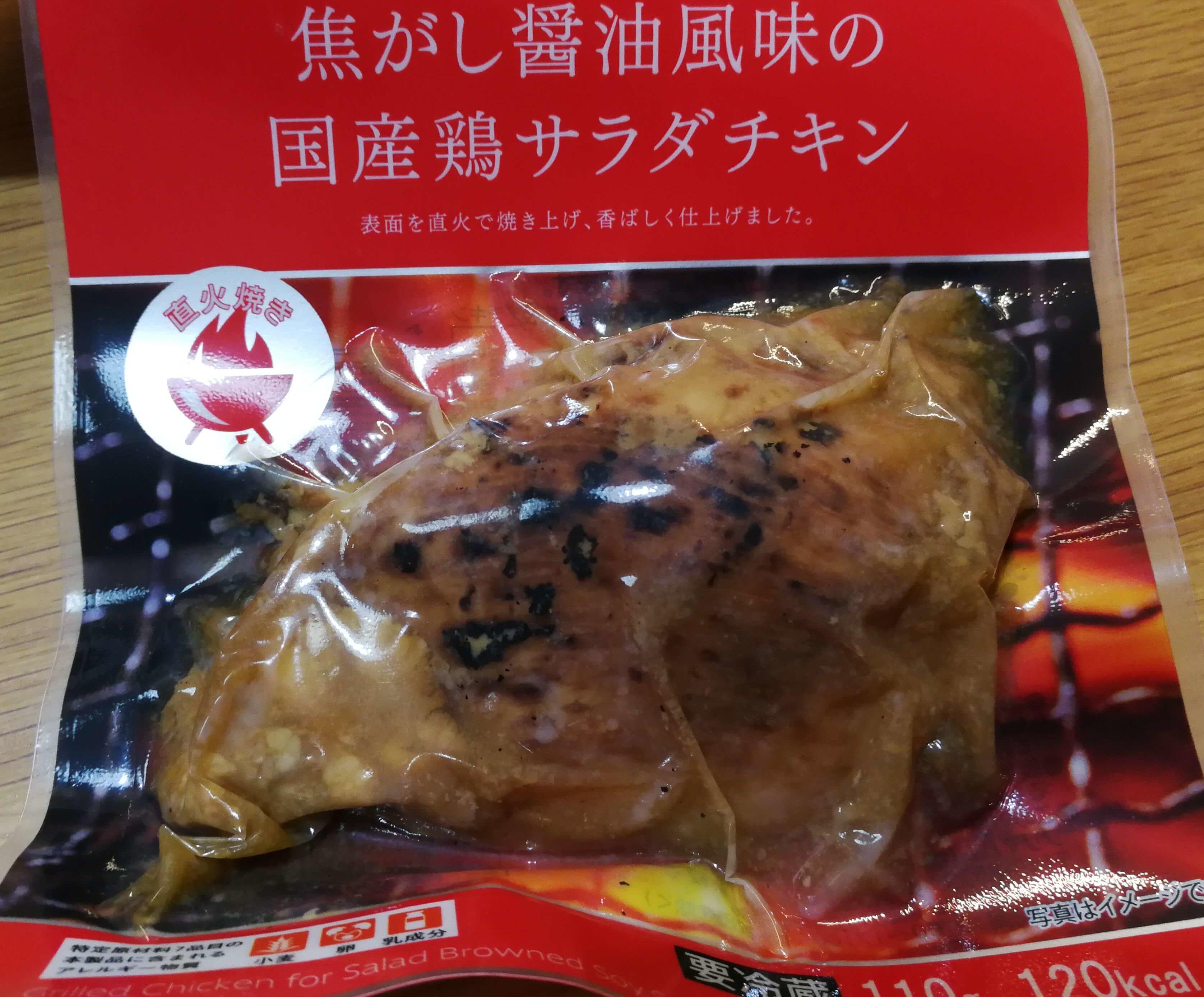 ファミリーマート|焦がし醤油風味の国産鶏サラダチキンの焼き鳥が半端なく美味しい