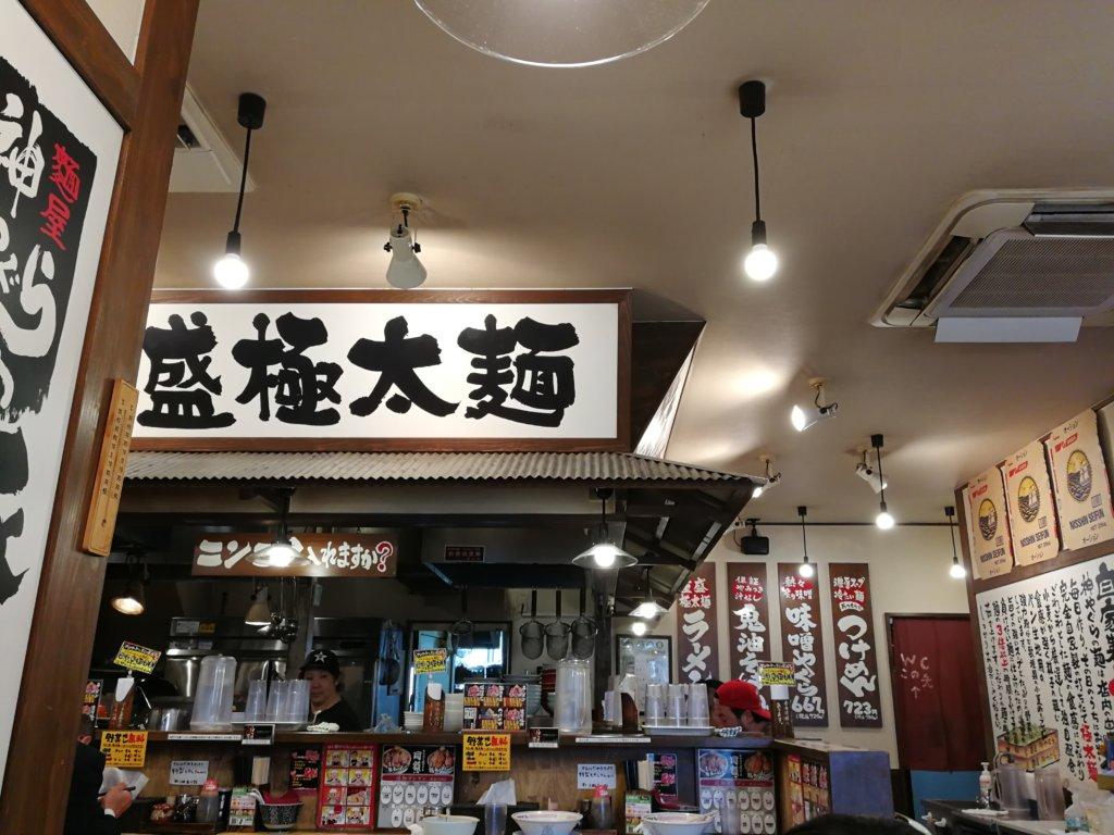 太麺がうまい神やぐら