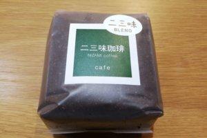 二三味珈琲の豆