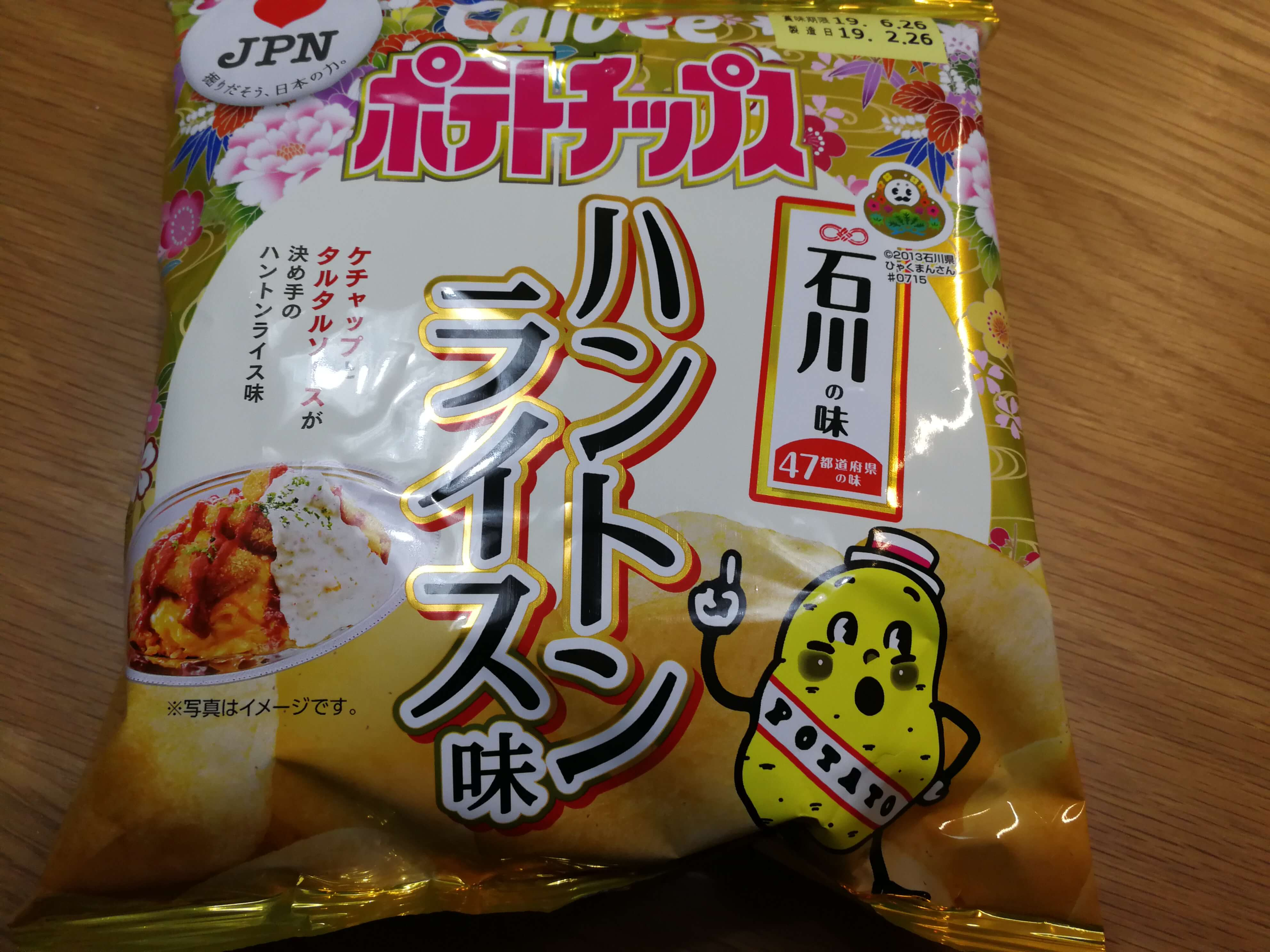 ポテトチップス ハントンライス味|石川県はどんな味?47都道府県ご当地の味