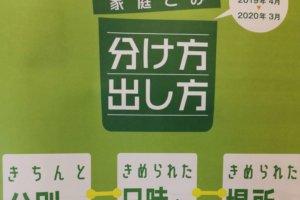 金沢市のごみ出しの分別