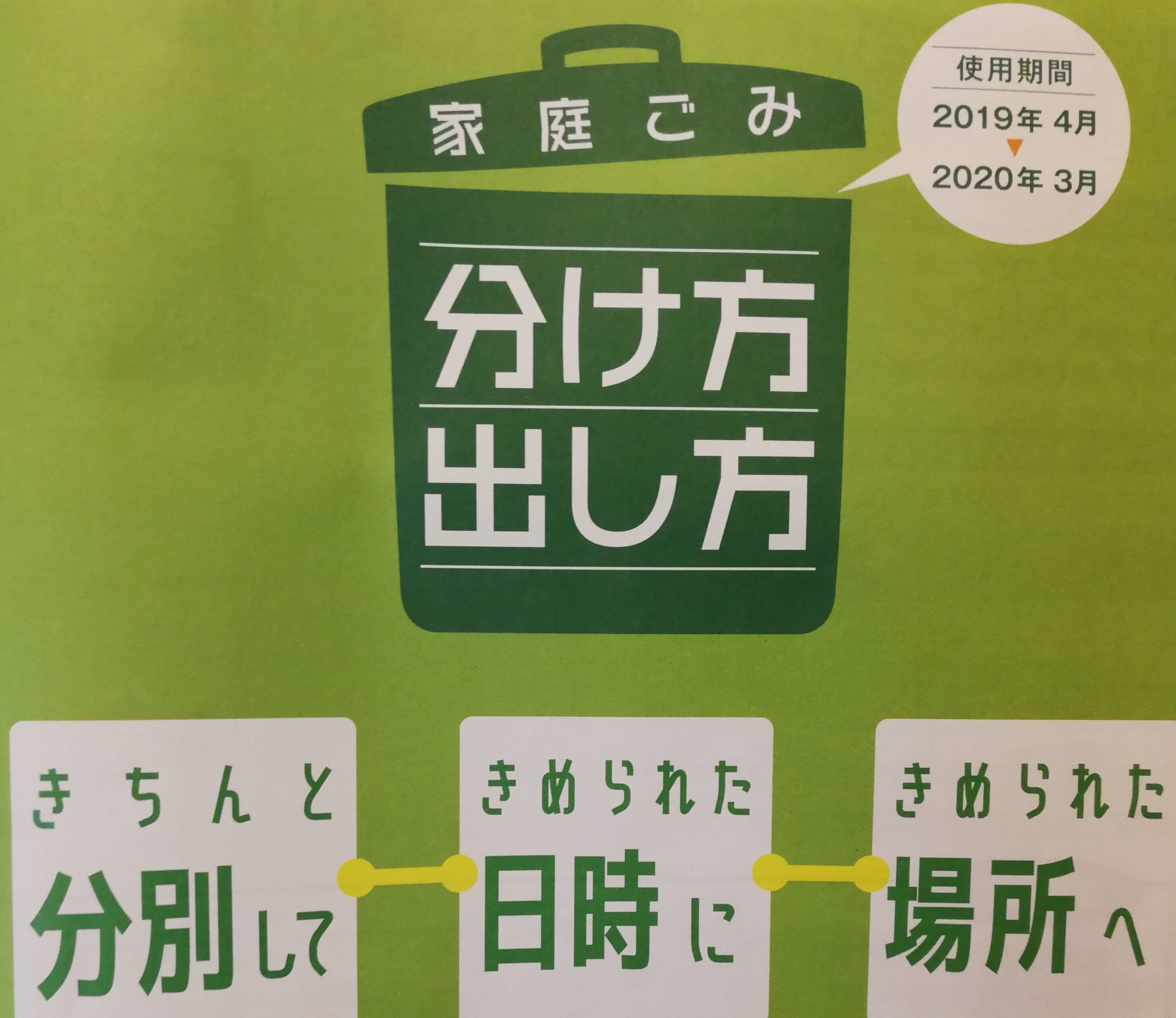 2019年4月から変わる!金沢市のごみ収集・分別がの変更点を簡単に説明しちゃう