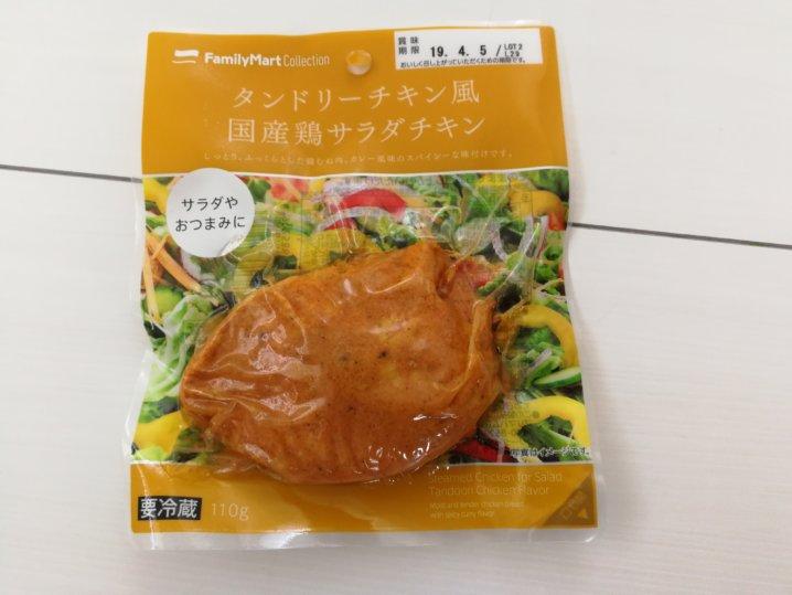タンドリーチキン風国産鶏サラダチキン
