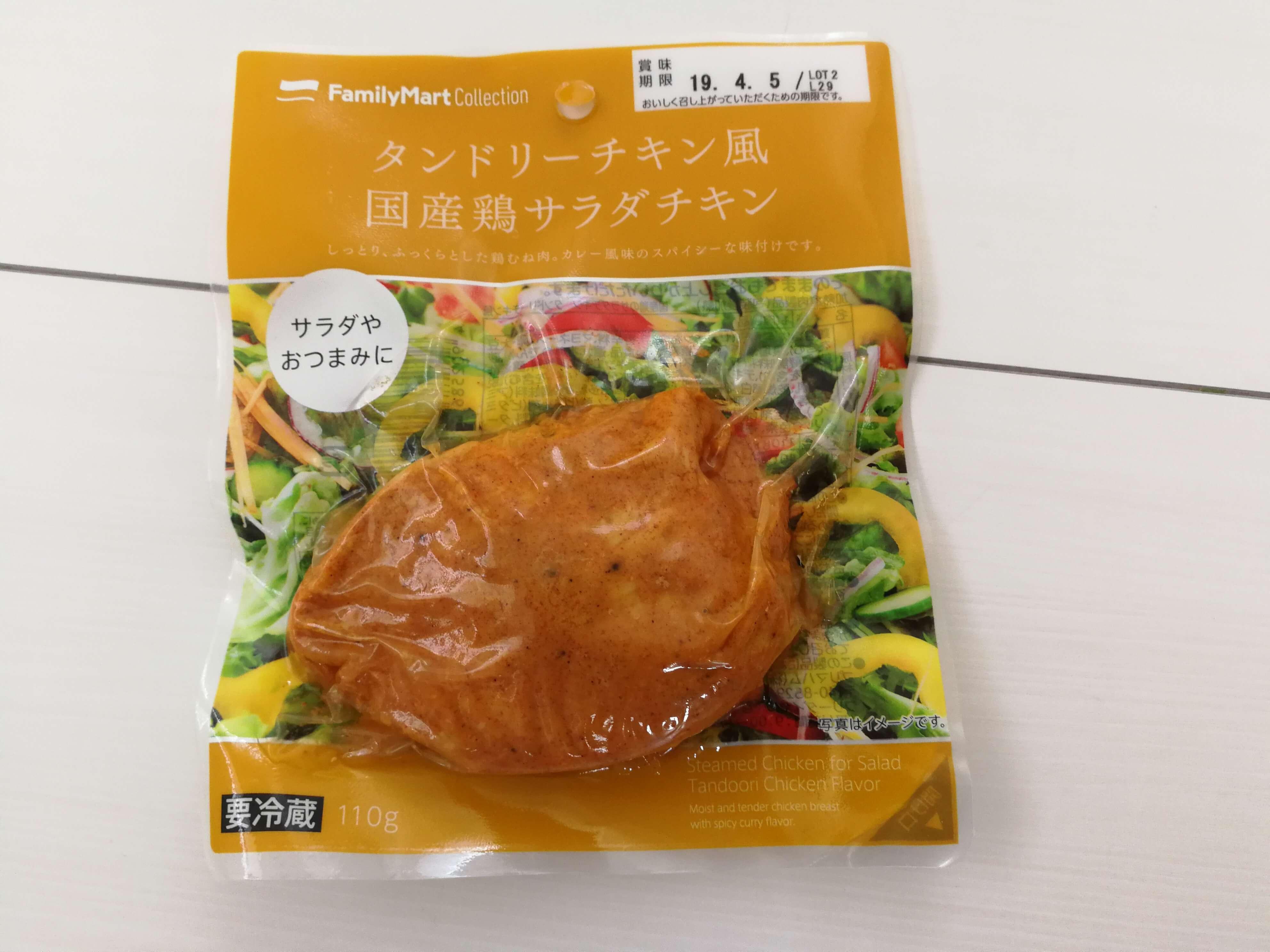 ファミリーマート|タンドリーチキン風国産鶏サラダチキンの本場感にメロメロ