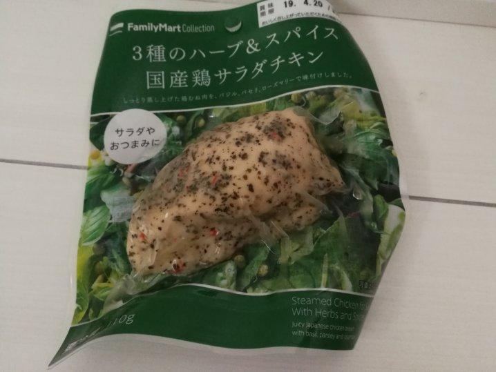 国産鶏サラダチキンの外観