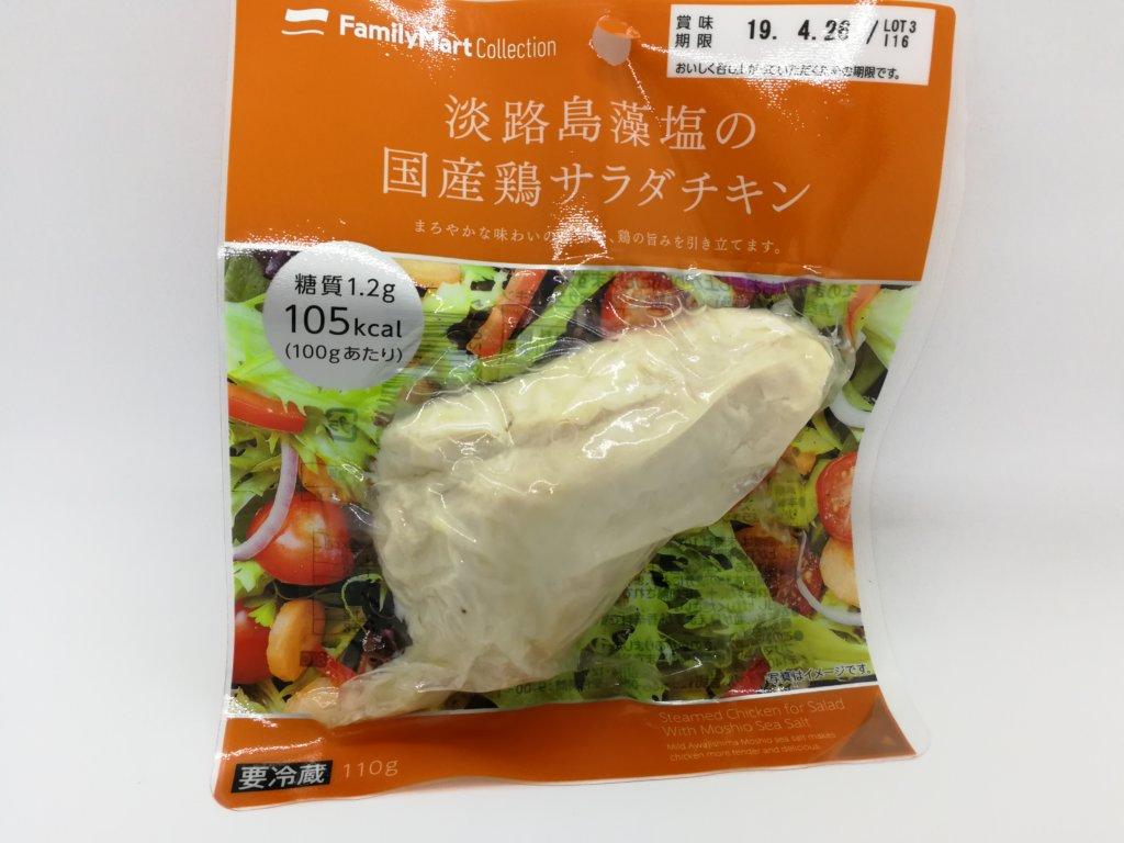 淡路島藻塩の国産鶏サラダチキン