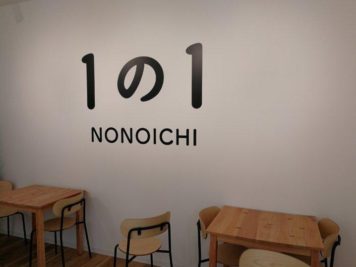 1の1nonoichi