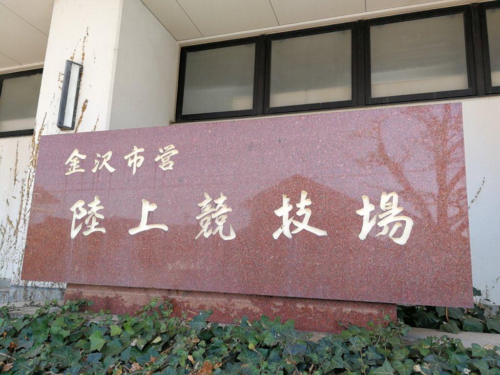 金沢市営陸上競技場