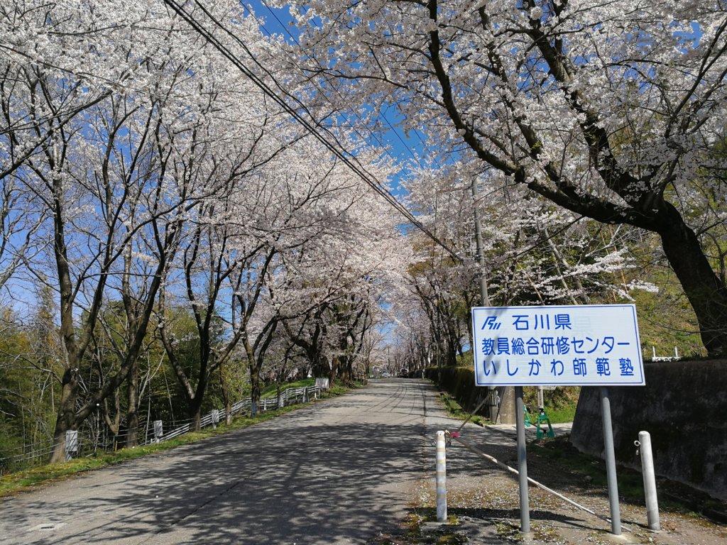 石川県教育総合研修センター