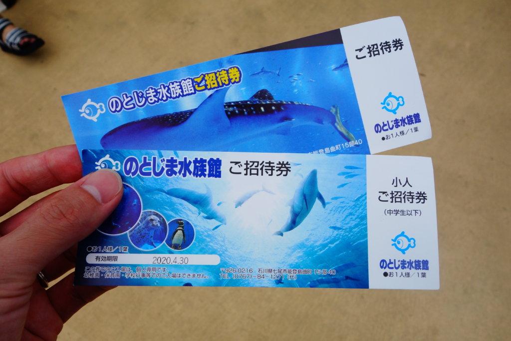 のとじま水族館の当選チケット