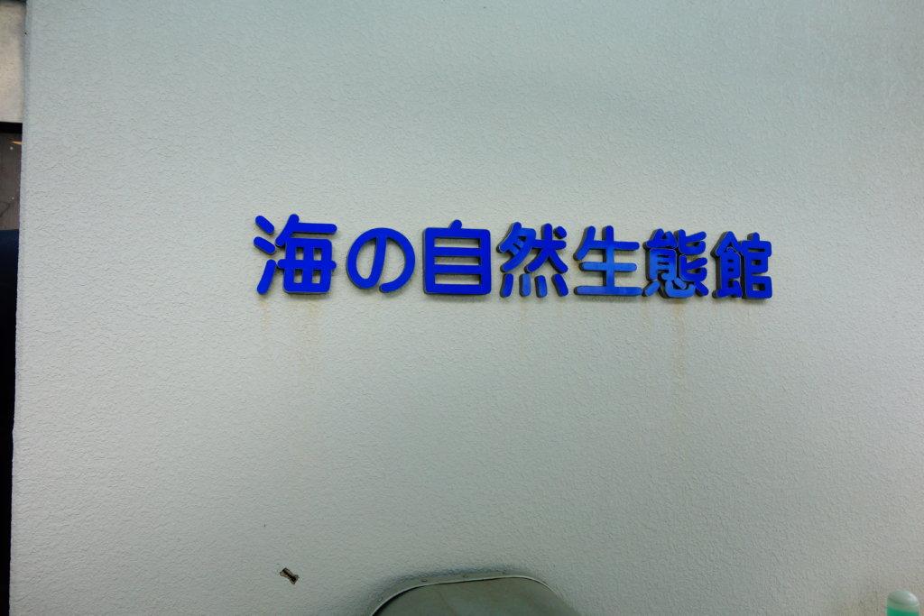のとじま水族館の看板