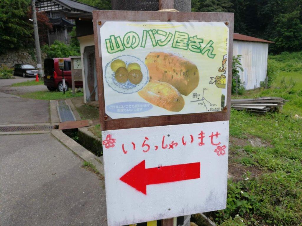 山のパン屋さんの看板