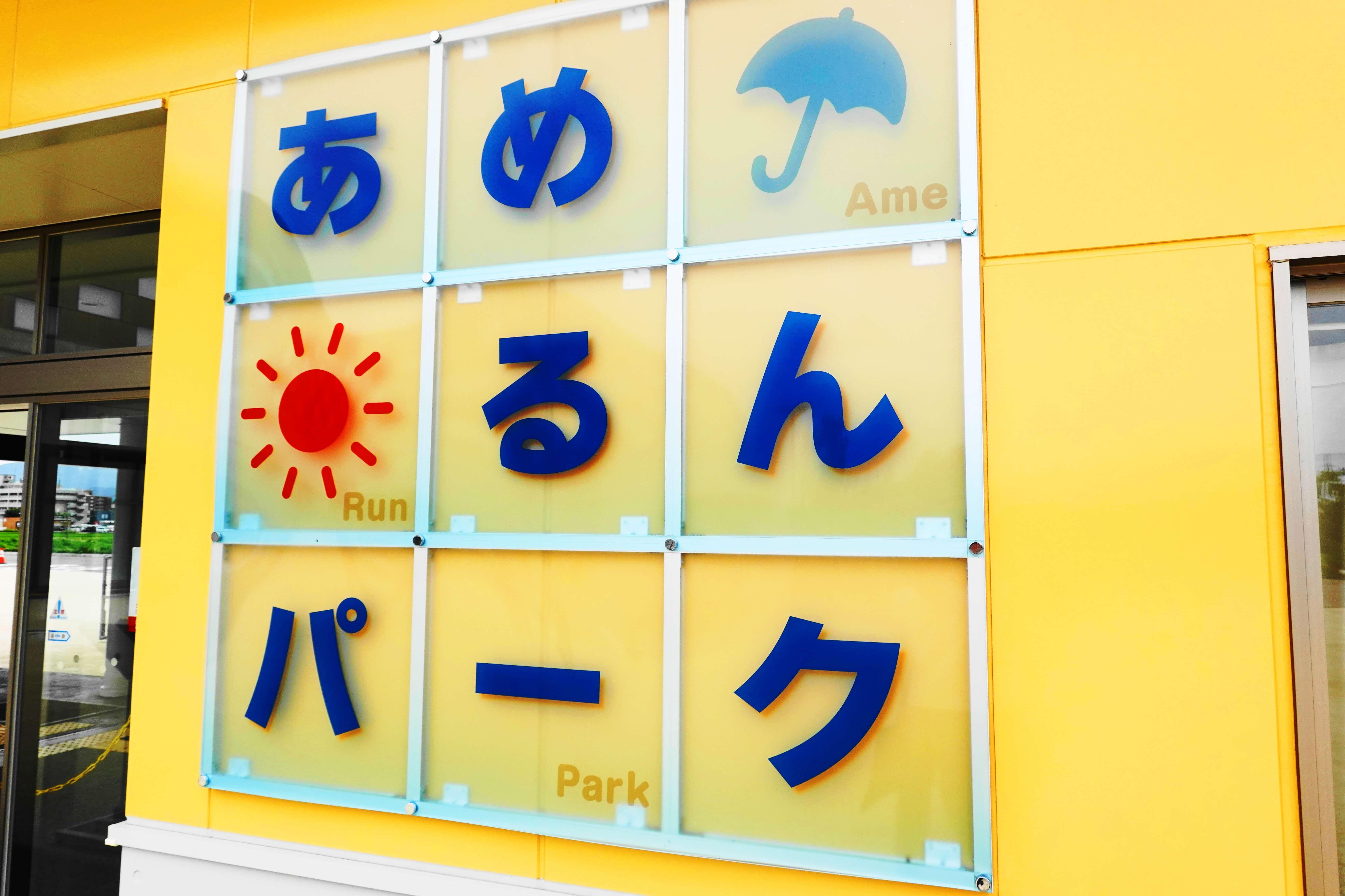 あめるんパーク|外で遊べない時にはまずココ!金沢市にある「雨でも遊べる」屋内交流広場