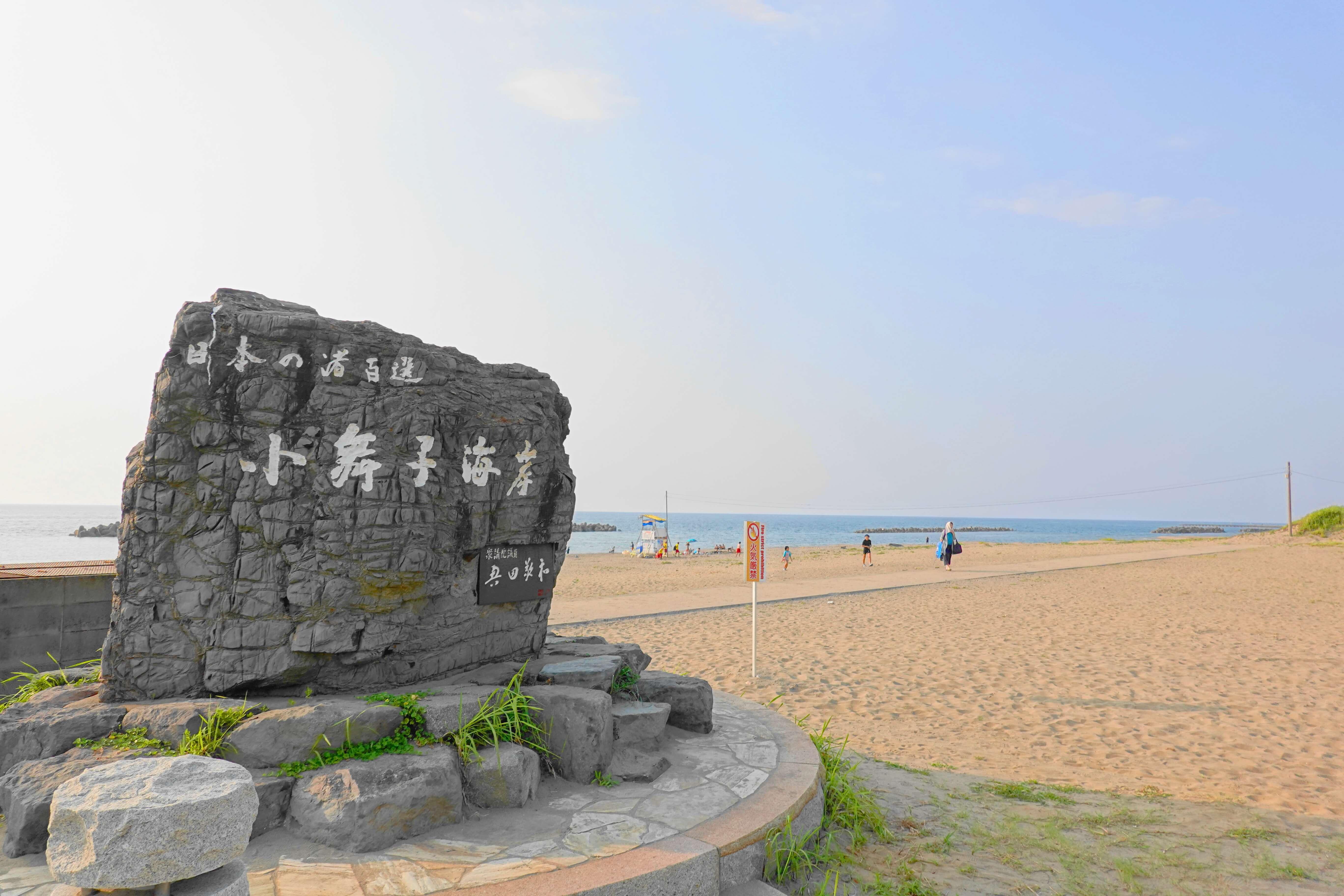 小舞子(こまいこ)海岸|海開き!白山市にある日本の渚百選に選ばれた海水浴場