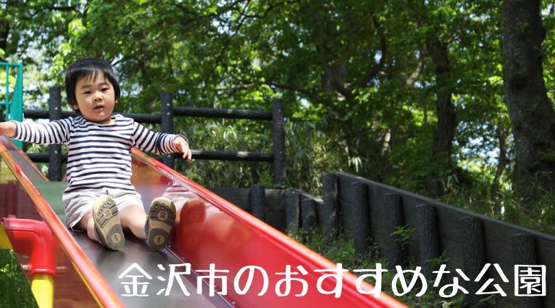 金沢市のおすすめな公園