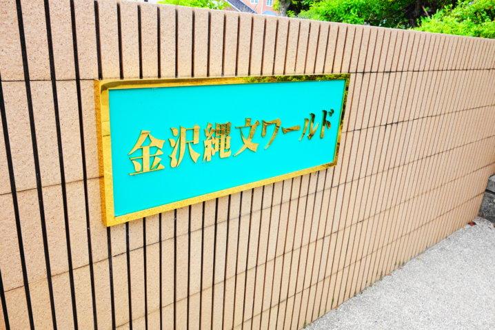 金沢市埋蔵文化財センターの見た目