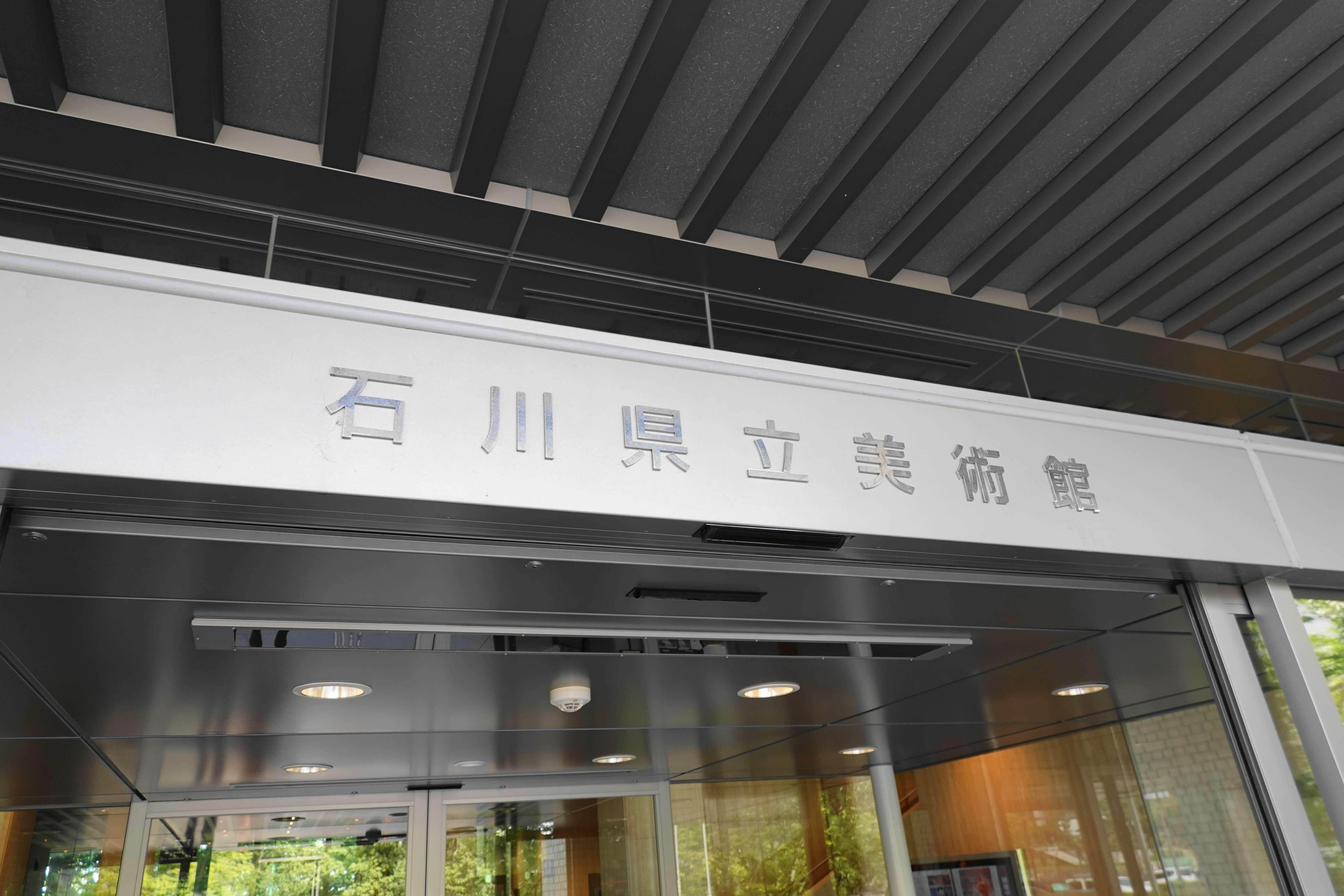 石川県立美術館の外観