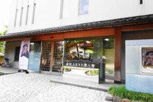金沢ふるさと偉人館の外観