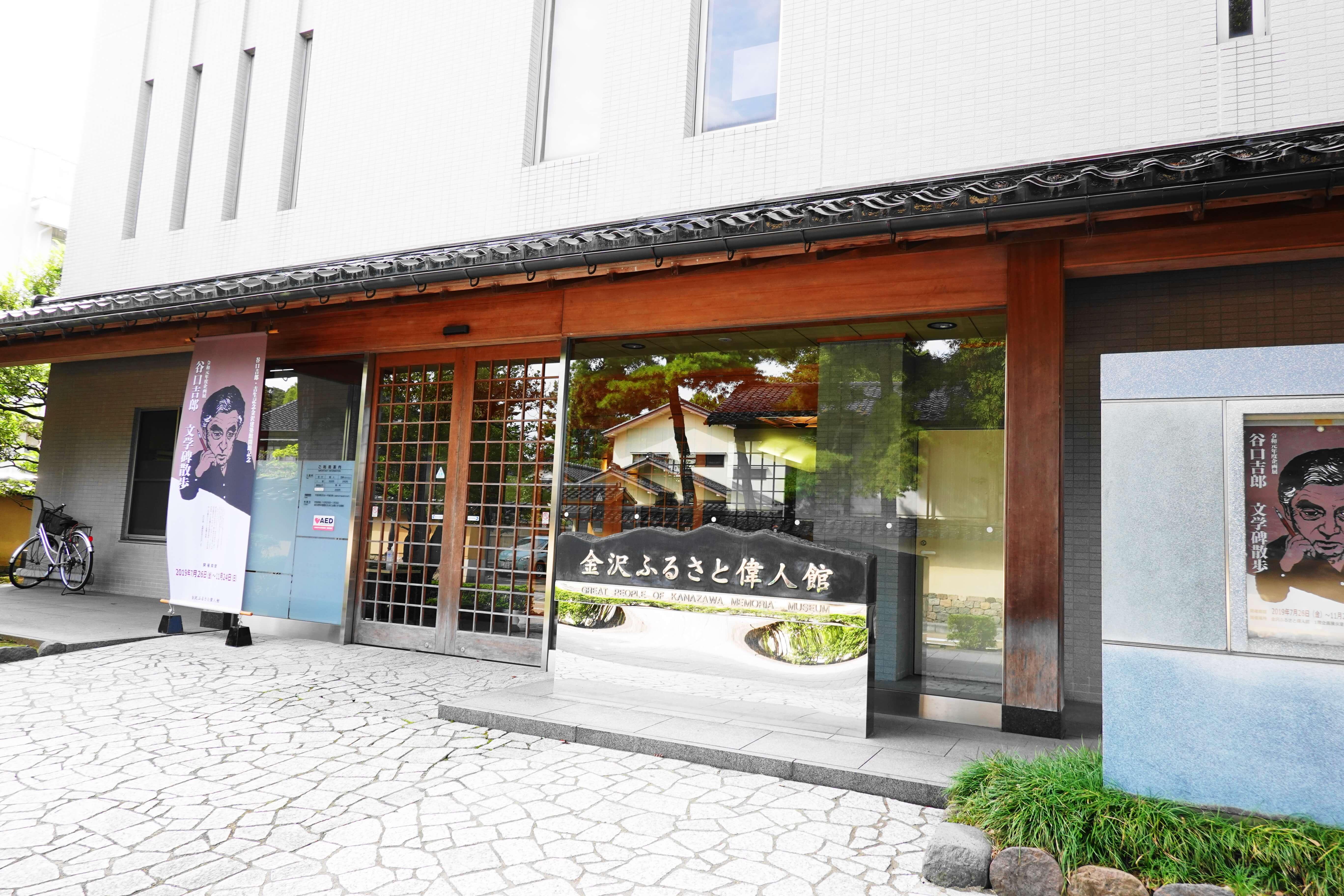 金沢ふるさと偉人館|金沢市で文化施設巡り!泉鏡花や徳田秋聲らの歴史を学ぶ