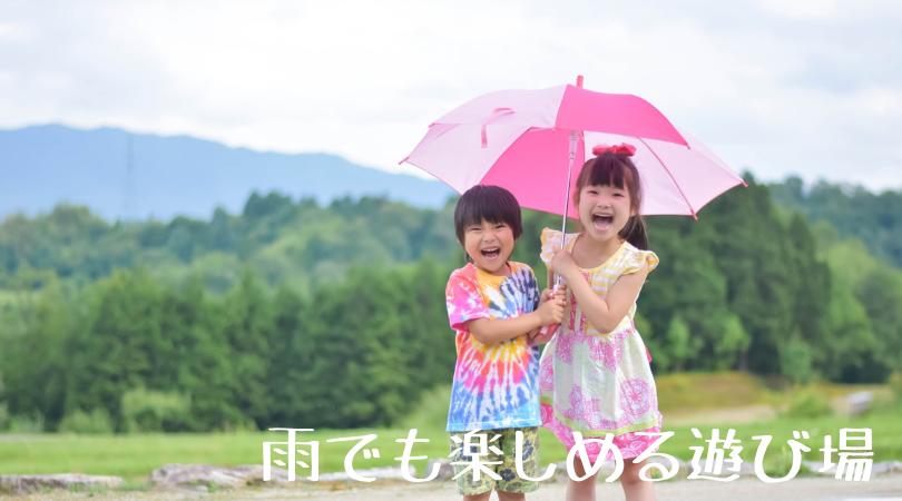 雨でも楽しめるおすすめの遊び場