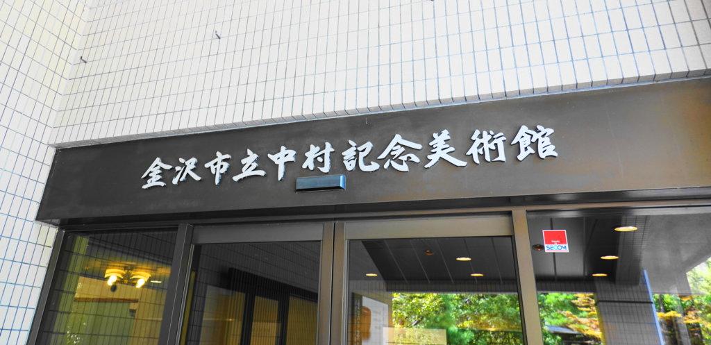 中村記念美術館の見た目