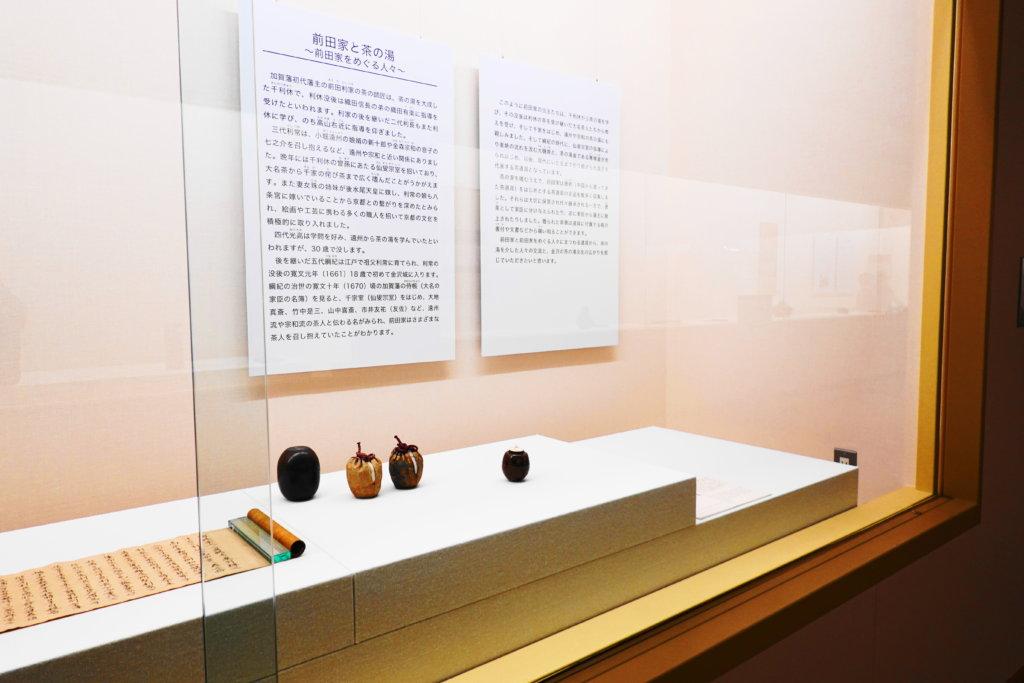 中村記念美術館の展示物