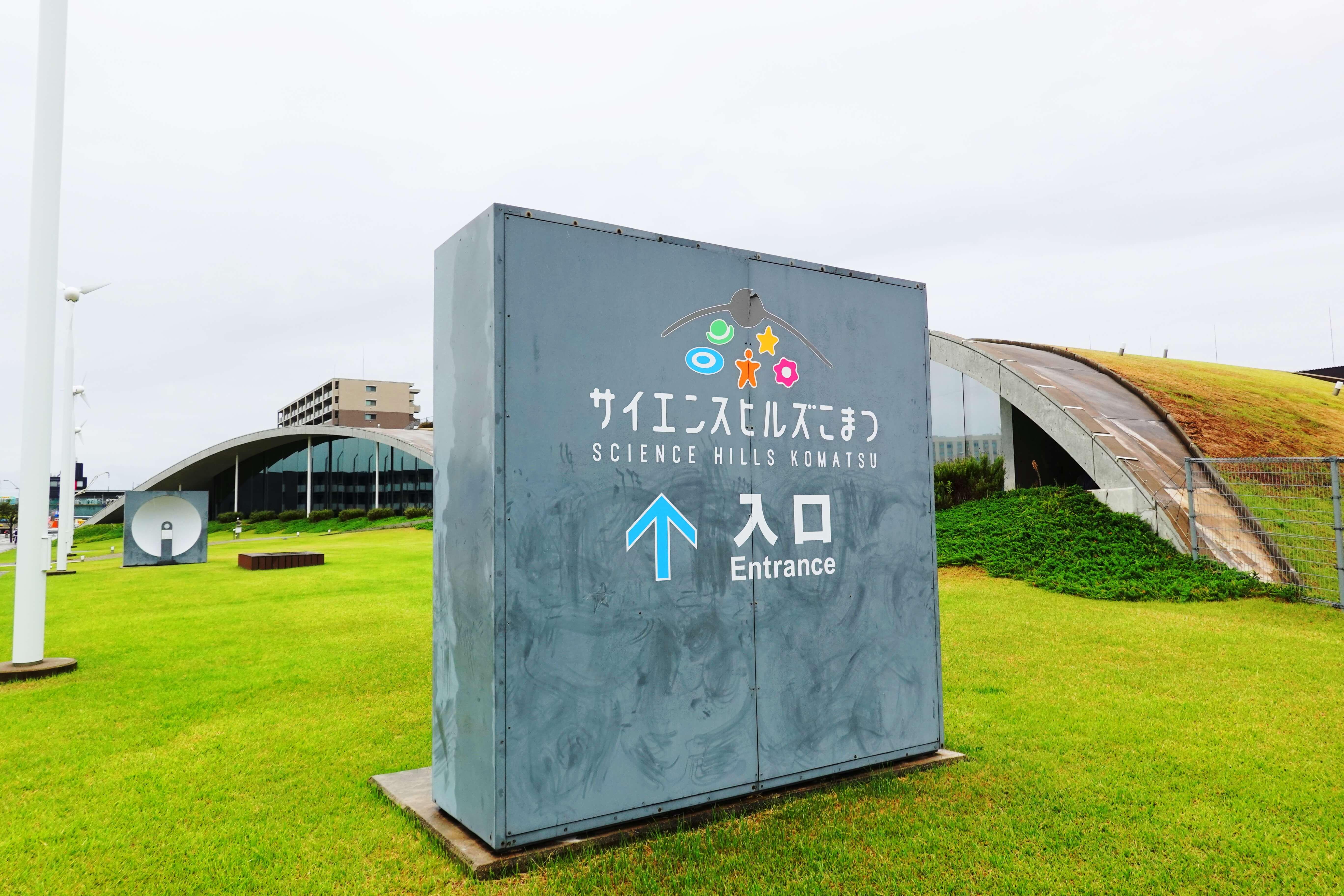 サイエンスヒルズこまつ|小松駅周辺の観光スポット!ものづくりをテーマにした科学館