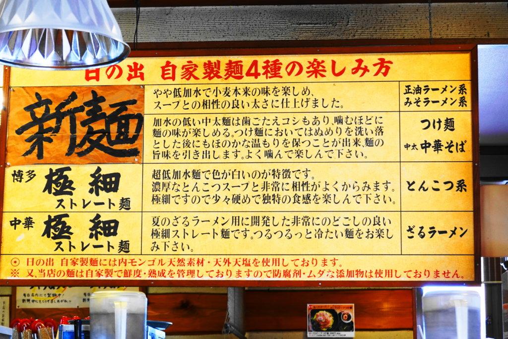 ラーメン日の出の麺