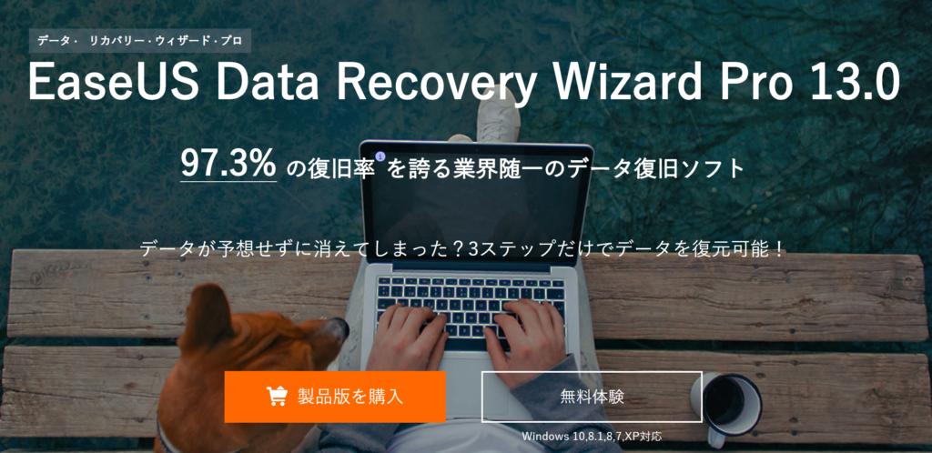 データ復旧ソフト