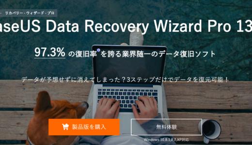 データ復元フリーソフト|EaseUS Data Recovery Wizardをレビュー【PR】