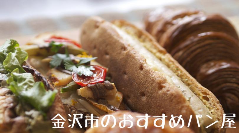 金沢市のおすすめなパン屋さん