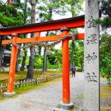 金澤神社の外観