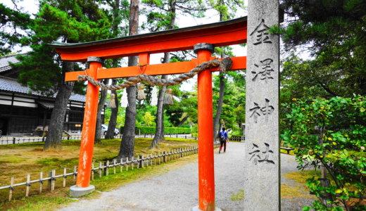 金澤神社|金沢市兼六町にある石川県有数のパワースポット!