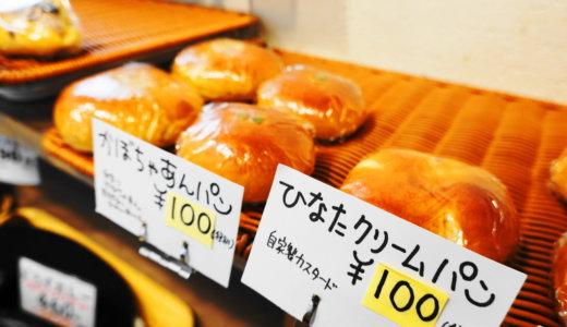 ひなたFactory(ファクトリー)|金沢市にできた小松市で大人気なパン屋2号店
