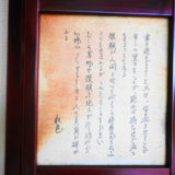 徳田秋声記念館