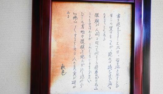 徳田秋声記念館|金沢市のひがし茶屋街近くで金沢の三文豪のひとりを知る