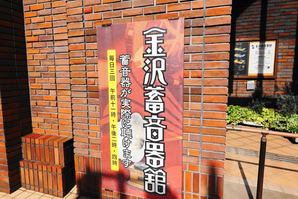 金沢蓄音器館の看板