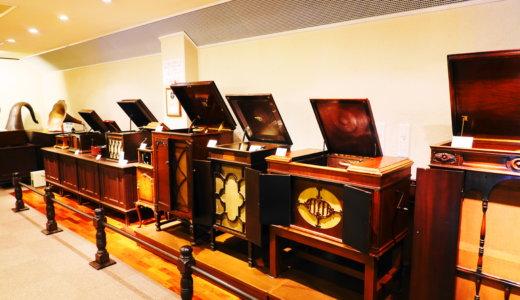 金沢蓄音器館|金沢市に世界中の蓄音器が集まる貴重な文化施設