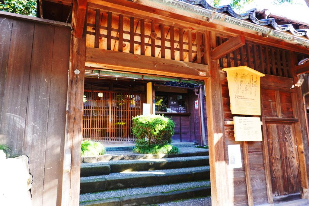 寺島蔵人邸跡の見た目