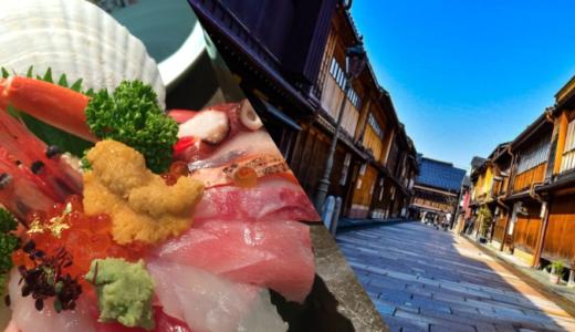 【地元民おすすめ】近江町市場とひがし茶屋街近くにある観光スポットまとめ